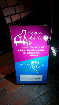 12/2(土)ピアノバーアンティーク5周年TONPEIライブ