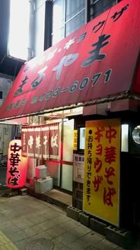 まるやま中華そば小松原店