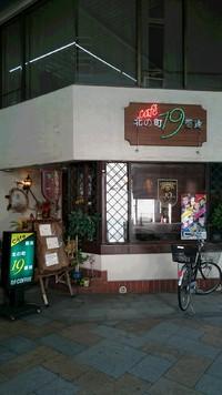 喫茶北の町19番地