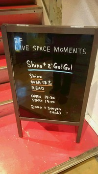 1/21(日)Shino+ライブ