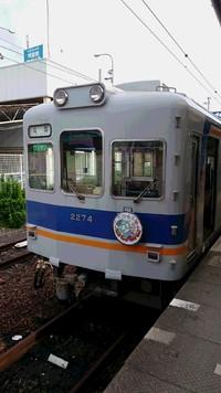 ようかい電車とたま電車