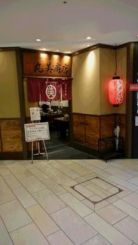 和歌山ランチパスポート…丸美商店