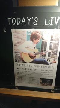 4月24日西山隆行ライブ