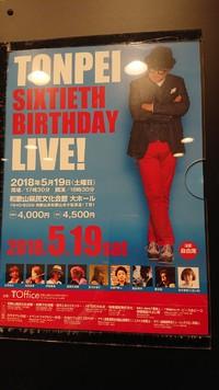 5/19(土)TONPEI60歳記念ライブ