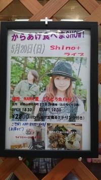 5/20(日)Shino+からあげ食べまSHOW!