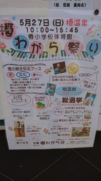 5/27(日)椿わがら祭り