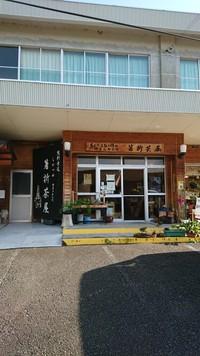 中辺路町…箸折茶屋