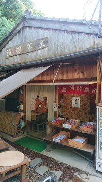湯の峰温泉にて…ゆのみね茶屋