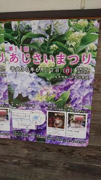 6/17(日)恋野あじさい祭りウインズ平阪ミニライブ