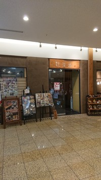 信濃路本町店