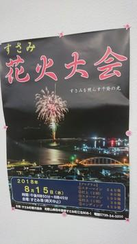 8/15(水)すさみ花火大会