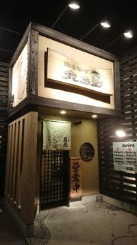 丸田屋治郎丸店