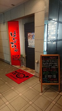 10/20(土)和歌山城下町バル…お好み焼き花◯
