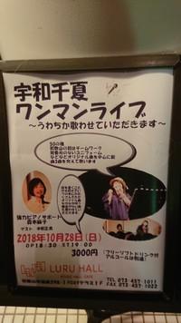 10/28(日)宇和千夏ワンマンライブ