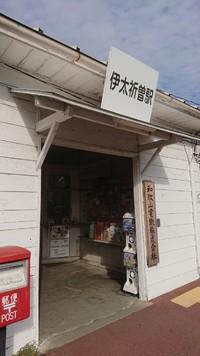 伊太祈曽駅にて…たま自転車