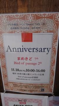 11/18(日)四季の郷