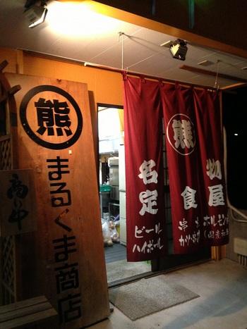 『まるくま商店 』 ランチ 「和歌山市」外観