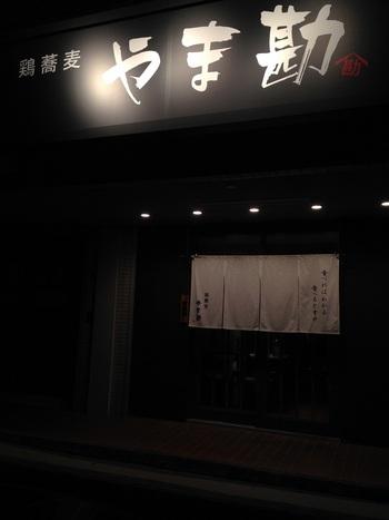 『やま勘』 ラーメン 「和歌山市」外観