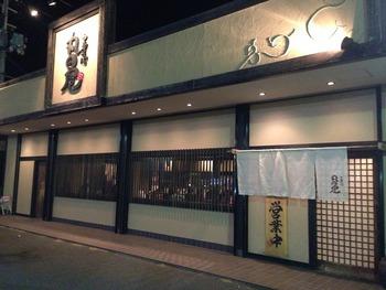 『丸田屋 岩出店 』 ラーメン 「岩出市」外観