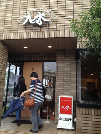 『九沓(くぐつ) 』 ランチ&カフェ 「有田川町」外観