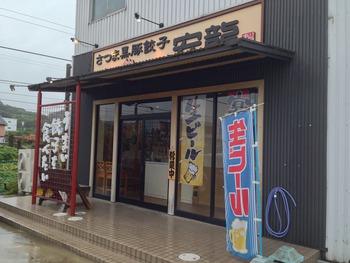 『安龍(あんりゅう) 』 ラーメン 「有田川町」外観