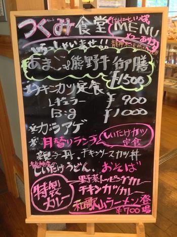 『道の駅 龍游 つぐみ食堂』 ランチ&カフェ 「龍神」メニュー