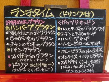 『cafe FAB(カフェ ファブ)』 ランチ&カフェ 「白浜 」メニュー