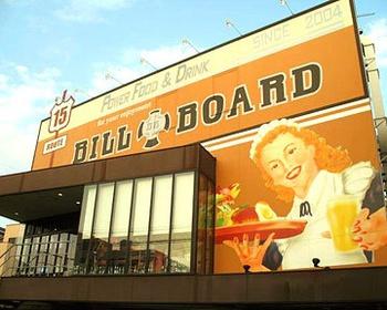 BILL BOARD (ビルボード)外観