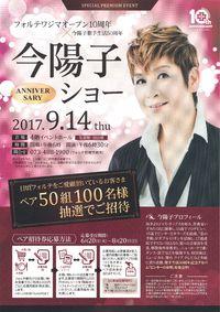 --0914 今陽子ショー 抽選でご招待!