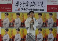 入山アキ子加太de「紀淡海峡」発表会