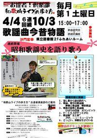 --0304 お達者倶楽部の新シリーズ  @和歌山県立図書館
