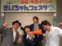 きいちゃんフェスタ@わかちか広場 国体LIVE