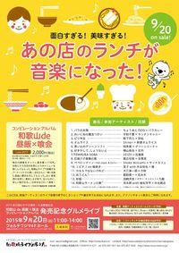 ,,,0920 レコ発!和歌山de昼飯×喰会グルメライブ
