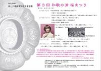 -0403 第3回 和歌の浦 桜まつり
