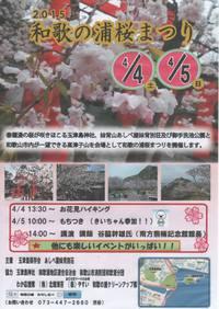 ,,,0405 和歌の浦・桜まつり演奏会