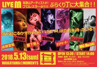 .-0513 LIVE M@LIVE SPACE MOMENTS