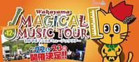 --0422 わかやまマジカルミュージックツアー@Acoustic BAR KAZU