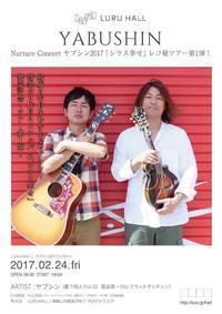 --0224 ヤブシン2017「シラス幸せ」レコ発ツアー第一弾!