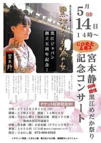 --0514 宮本静「黒江からころ為の女」五周年コンサート