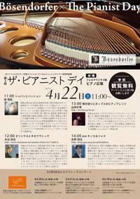--0422 2017フォルテピアノ広場スペシャル!