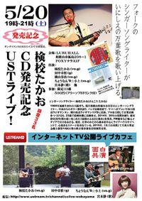 --0520 検校たかお CD発売記念USTライブ!