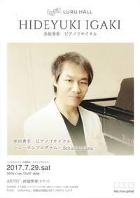 --0729 井垣秀幸 ピアノリサイタル