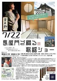 --0722 宮本静 長屋門で綴る歌謡ショー