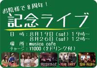 --0826 8周年記念ライブ開催@和歌山musica.cafe
