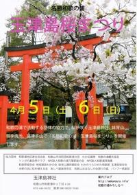 ,,0406 名勝和歌の浦講座と~万葉歌と桜によせて歌う~