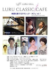 --0916 映画を奏でるクラシック・カフェ vol.1