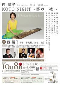 --1008 西陽子 KOTO Night〜箏の一夜〜