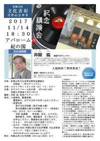 --1114 井阪紘「一枚のディスクに」@文化表彰受賞記念講演会