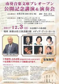 --1203 南葵音楽文庫プレオープン公開記念講演&演奏会