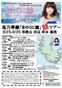 -.0925 塩乃華織「きのくに線」新曲発表ツアー@和歌山 田辺 串本 湯浅